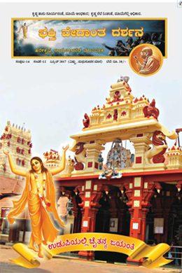 bhakti vedanta darshana april 2017